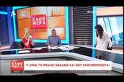 Συνέντευξη της Chiara  Perfetti  για το Pranic Healing στο κανάλι Alpha Cyprus