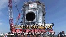 2014/8/27 川崎火力発電所 ~世界最大級の排熱回収ボイラ搬入~