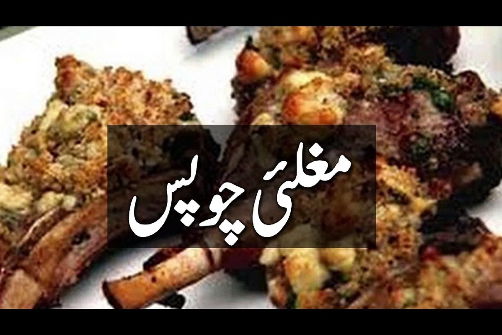PAKISTANI RECIPES IN URDU, MUTTON CHOPS RECIPES, EASY MUTTON RECIPES