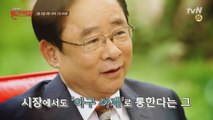 [예고] 5선 의원 이주영의 '아구 아재' 이야기!