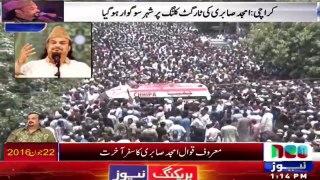 Amjad Sabri Ki Namaz E Janaza   23 June 2016 (1)Amjad Fareed Sabri Last Kalam Munqabat which