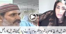 Qandeel Baloch's response on her potential ex husband's revelations