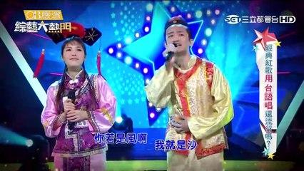綜藝大熱門 20160705 經典紅歌用台語唱還流行嗎?