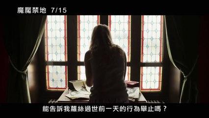 【魔魘禁地】 Horsehead 電影預告 7/15 魂斷夢中