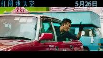 《打開我天空》GOOD TAKE TOO  - 5月26日上映