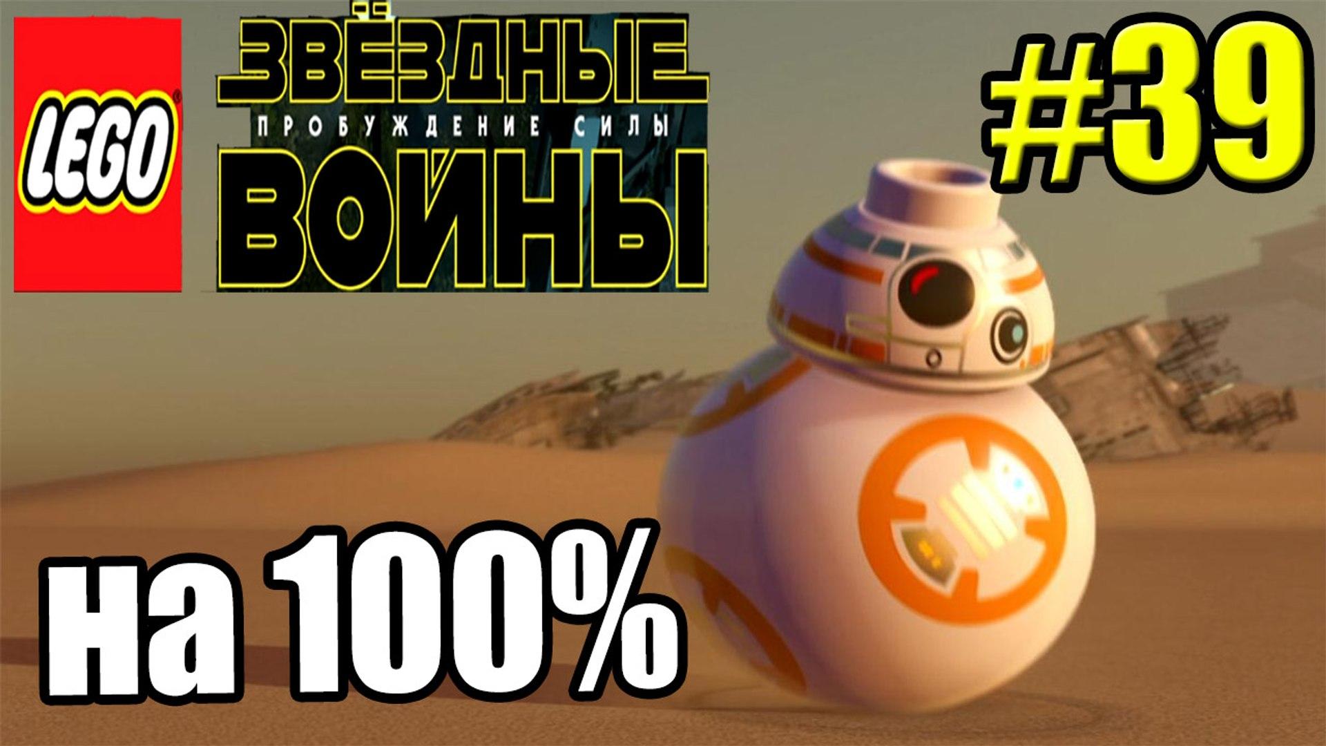 LEGO STAR WARS The Force Awakens {PC} прохождение часть 39 — Глава 2 Побег с Разрушителя на 100%