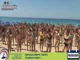 Beach party στο Μακρύ γιαλό: 28ο Διεθνές Φεστιβάλ Γυμναστικής για όλους Άννα Πολλάτου - Κεφαλονιά 2016. [03.07.2016]
