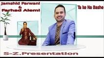 Jamshid Parwani & Farhad Alemi -Ta ke Na bashe - Afghan Mahali HD Song-2016