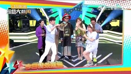綜藝大熱門 20160708 BB.Call 瓊瑤劇 周慧敏! 九零年代都在迷這些玩意?!