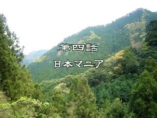山のあなた撮影現場秘話4/15「日本マニア」