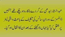 Abdul Sattar Edhi Passed Away - Abdul Sattar Edhi Died 8 July 2016