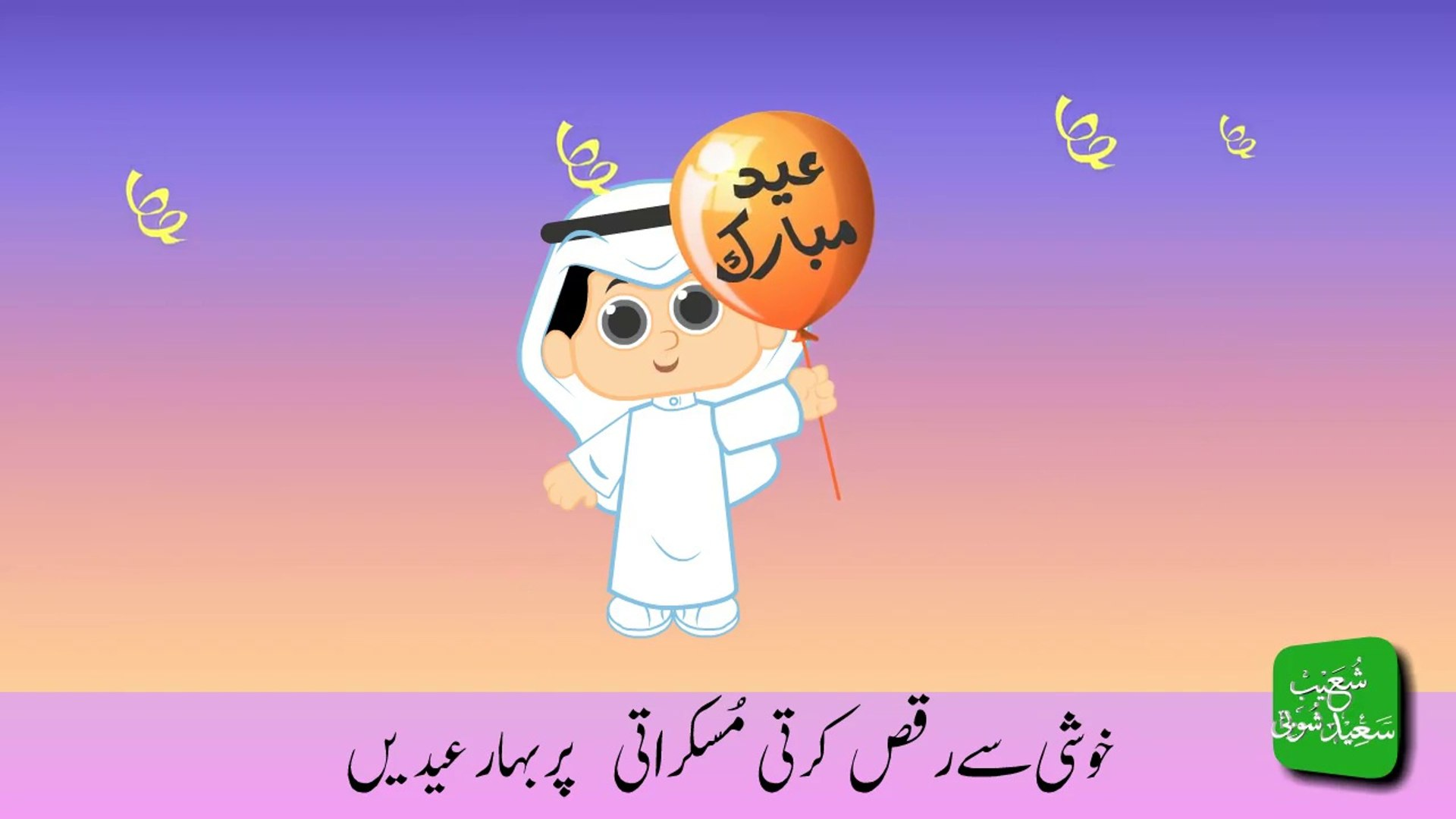 Eid Ul Fitr Mubarak 2d Animation