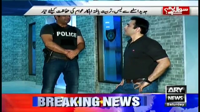 Program on Special Security Unit – SSU along with interview of Mr. Maqsood Ahmed, Commandant SSU telecasted on Ary News
