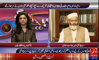 Siraj Ul Haq Bashing PMLN And Nawaz Sharif For Using PIA Plane