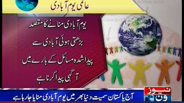 World Population Day being observed across globeWorld Population Day being observed across globe