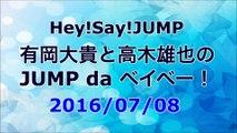 【2016/07/08】Hey!Say!JUMP 有岡大貴と高木雄也のJUMP da ベイベー!