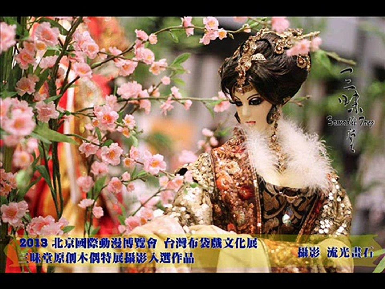 廈門廣播電台新聞專訪台灣三昧堂布袋戲(2013.10.27)