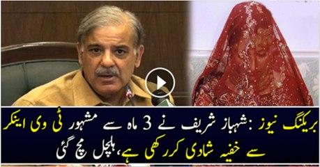 Shahbaz Sharif Married To A TV Anchor Three Months Ago