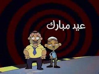 Clip 15- 3eed Mobarak عيد مبارك