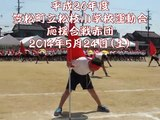 笠松町立松枝小学校 平成26年度運動会 応援合戦赤団