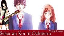 Ao Haru Ride: Sekai wa Koi ni Ochiteiru (Vocal Cover)   InnocentMusik