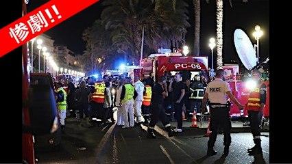 フランス ニースの花火大会 観客にトラックが突入