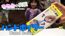 【Experiment】Experiment of Momoka「What is hand boiler 」 ももかの実験「ハンドボイラーってなあに?」