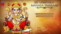Sri Vinayaka Manasasmarami | Lord Ganesh Songs | D.V.Ramani | Ramu