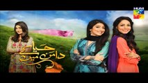 Haya Ke Daman Mein Eds 78 Promo    Hum TV Drama 15 July 2016