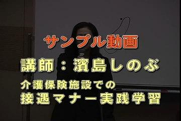 24 濱島しのぶ 介護保険施設での接遇マナー実践学習