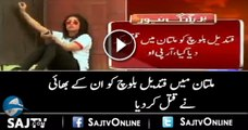 Qandeel Baloch Murdered By Her Own Brother