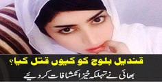 Qandeel's brother told the police why he killed her