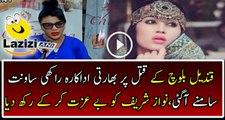 Rakhi Sawant Badly Bashing On Nawaz sharif On Qandeel Baloch's Issue