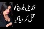 Pakistani Actress Model Qandeel Baloch Ko Kyun Qatal Kar Diya Gaya