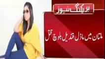 Qandeel Balochs Parents Record Their Statement - Qandeel Ko Uske Bhai Waseem Ne kyun Mar Diya