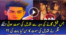 Shocking Remarks of Aryan Khan Singer Of That Song Which Is Picturized On Qandeel Baloch
