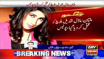 Model Qandeel Baloch got killed by her brother in Multan Breaking News