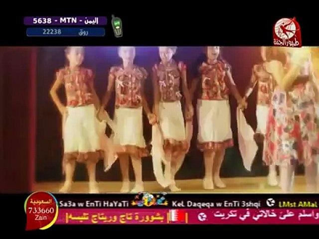 ديمه احنا بنحبك - جديد طيور الجنة 25-1-2012