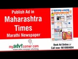 Maharashtra Times Newspaper Advertisement Rates, Rate Card Online
