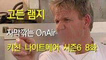 고든 램지 키친 나이트메어 시즌6 08화 한글 자막Kitchen Nightmares US Season 6 EP 08 HD