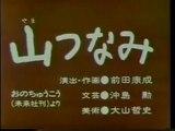 まんが日本昔ばなし 0293【山つなみ】