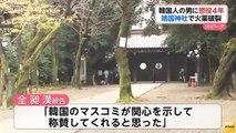 【靖国神社爆破テロ事件】韓国人テロリストのチョン被告に懲役4年の実刑判決