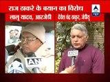 Lalu Prasad Yadav and JD(U) condemn Raj Thackeray statement