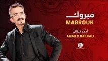 Ahmed Bakkali - Mabrouk (3) - Mabrouk - أحمد البقالي