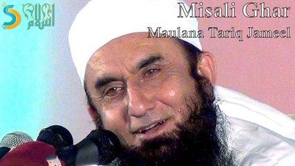 Misali Ghar