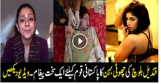 Qandeel Bloch Younger Sister Strong Message For Pakistanis