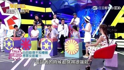綜藝大熱門 20160720 翻白眼吧! 最荒謬天兵助理故事大賽!