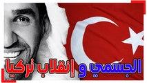 حقيقة تغريدة حسين الجسمي عن تركيا قبل الانقلاب العسكري الفاشل