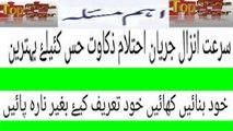 Jaryan, Ehtelam Ki Zyadti, or Surate Anzal Ka ilaj - جریان احتلام