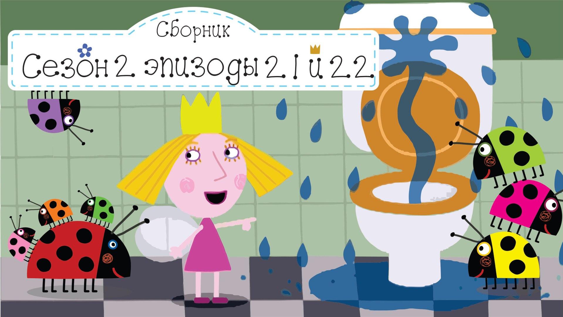 Протечка и Дядя Гастон Бен и Холли все серии подряд без остановок на русском в full hd 1080